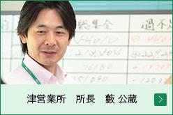 津営業所 所長 藪 公蔵